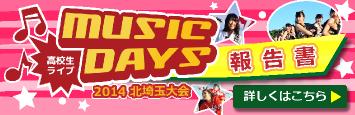 高校生ライブMUSICDAYS報告書2014