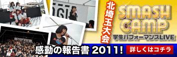 SMASH CAMP学生パフォーマンスLIVE北埼玉大会2011