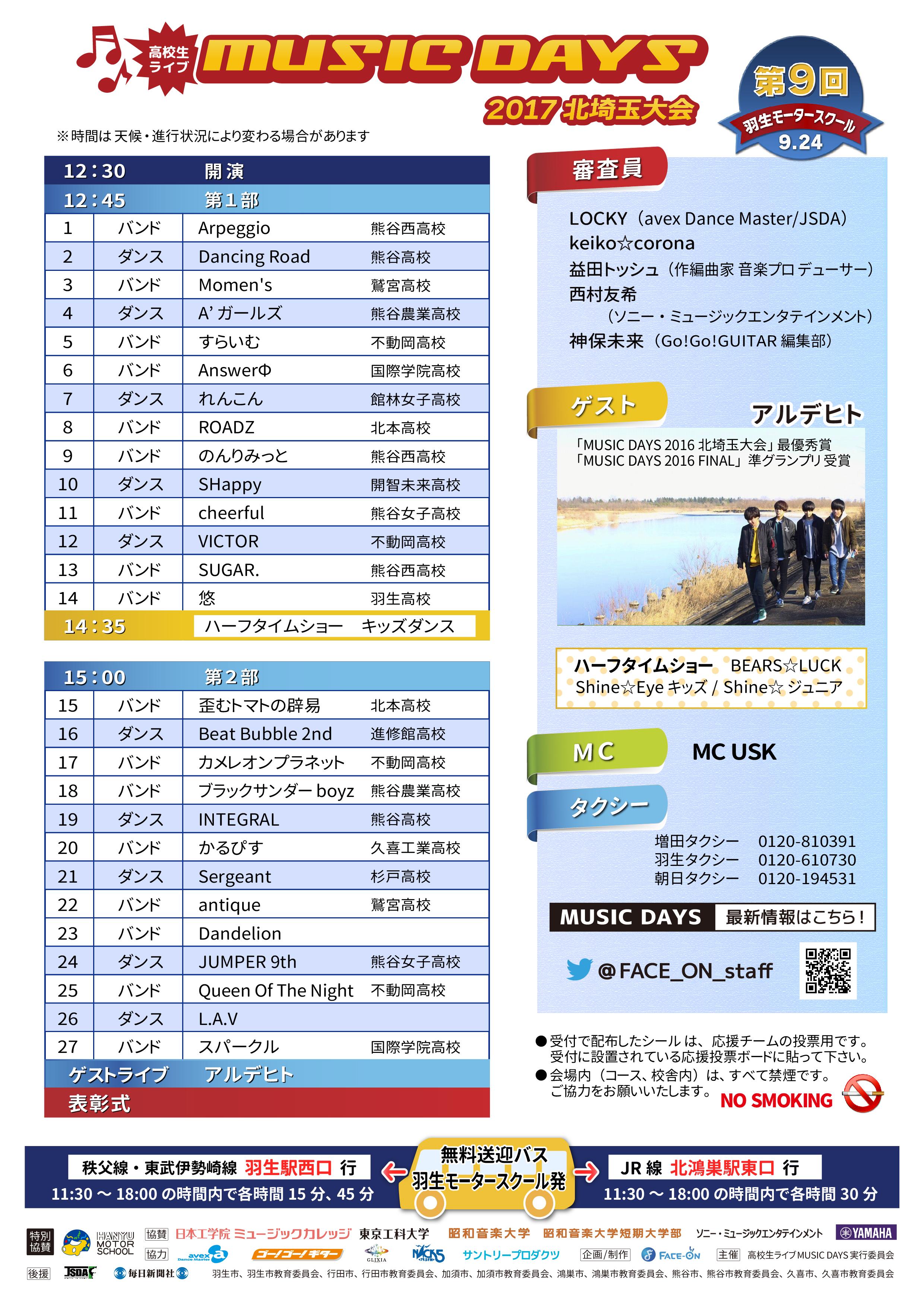 2017北埼玉大会プログラム-01