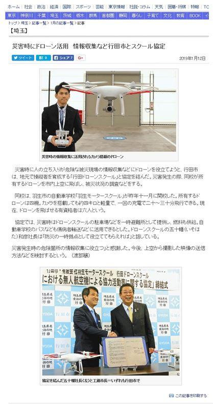 東京新聞(20190125)