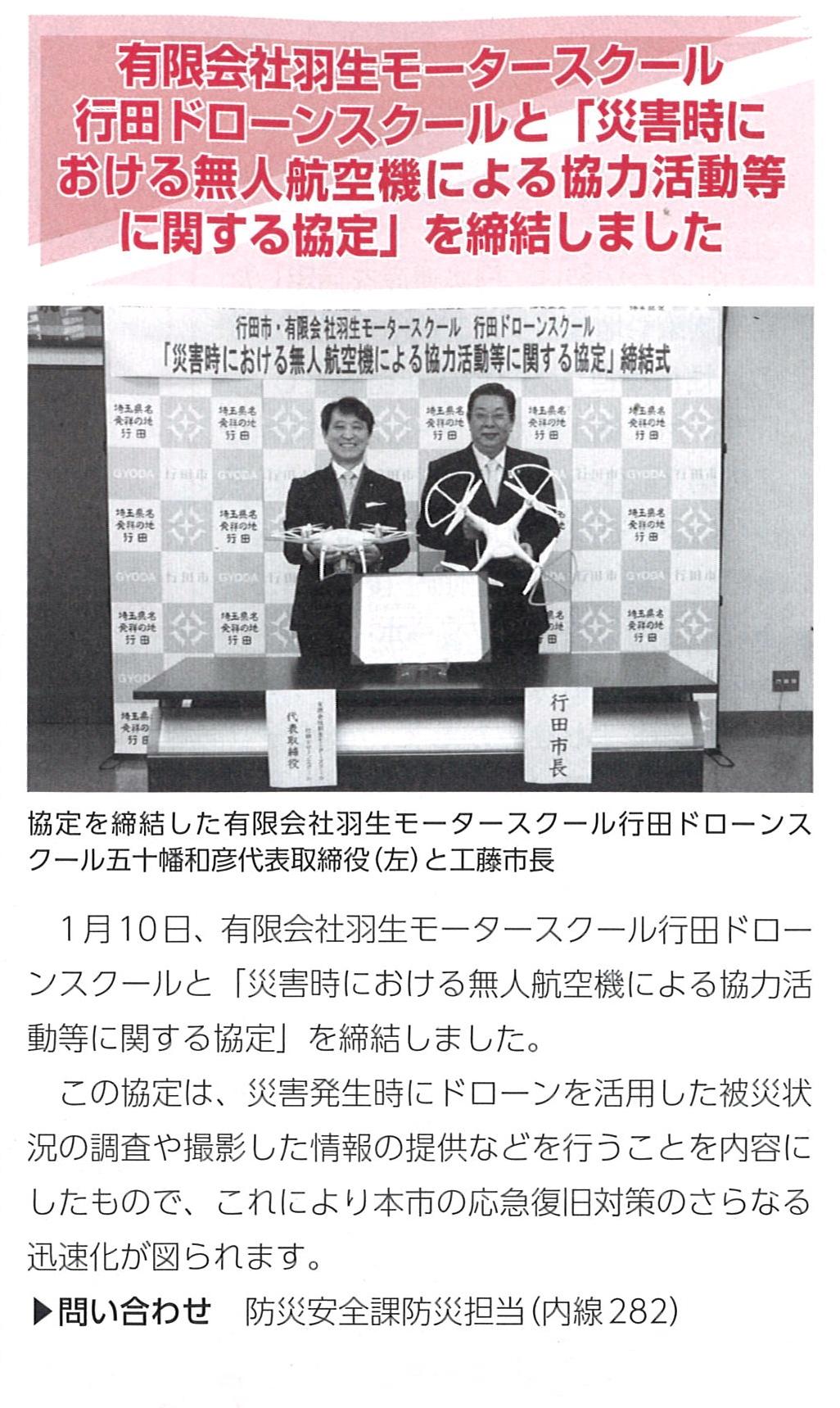 行田市報災害協定記事(201902)