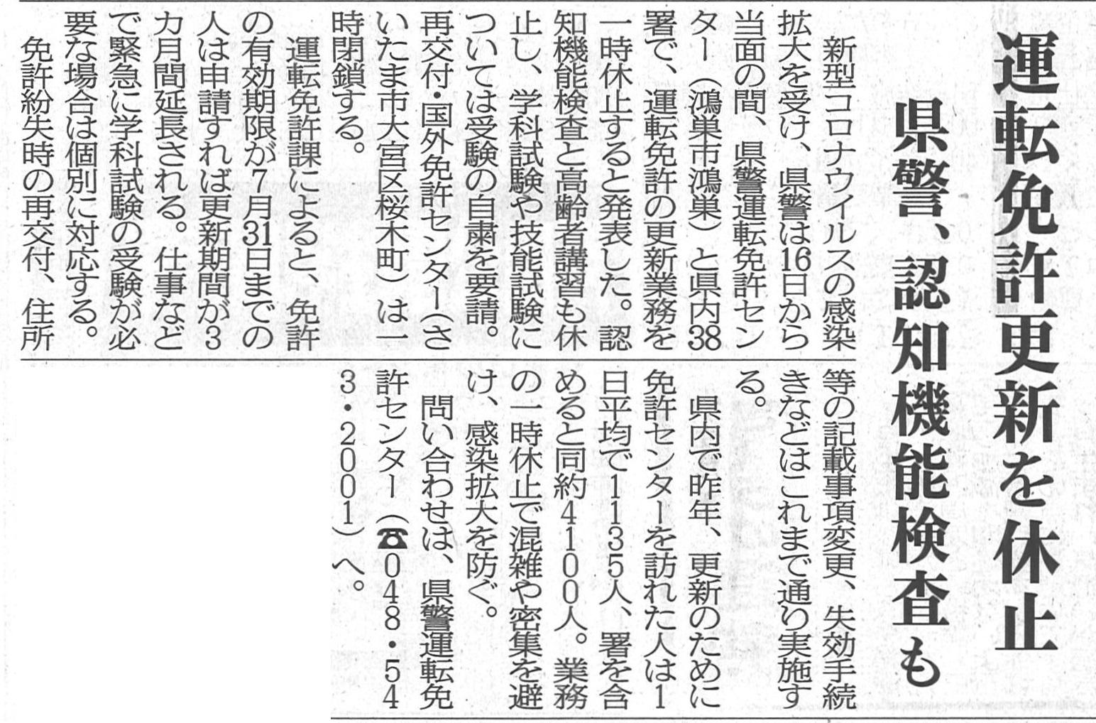 埼玉新聞朝刊(2020年04月16日付)運転免許更新休止