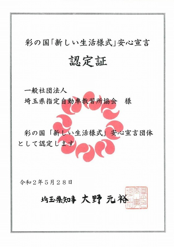 彩の国新しい生活様式安心宣言認定証