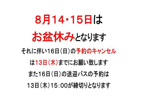 お盆休みの案内(202008)