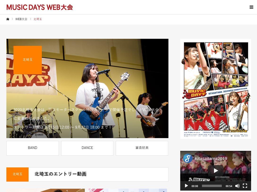 MUSIC DAYS 動画サイトオープン