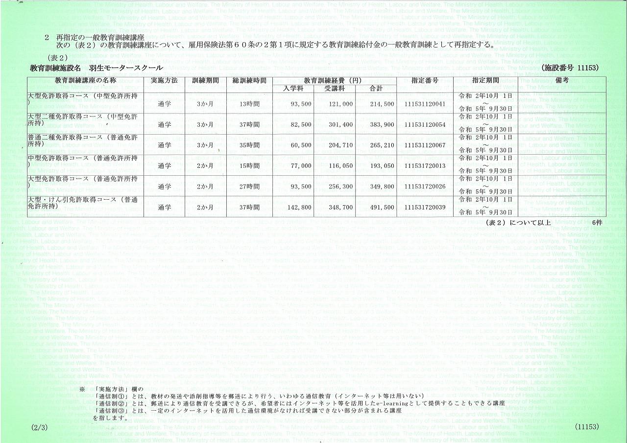 20200920120232_00001