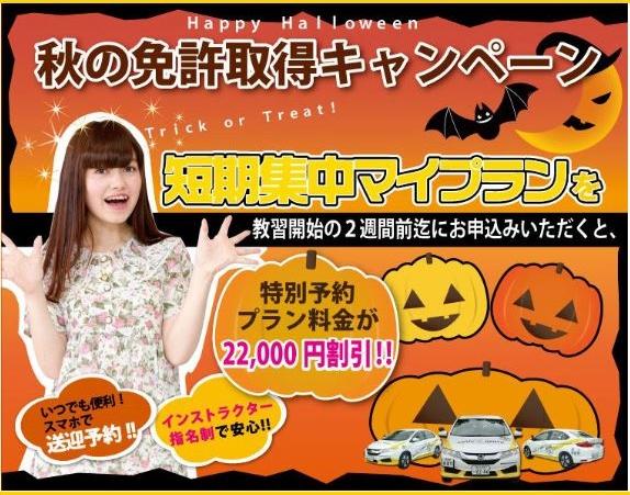 TOPページ10月キャンペーン - コピー - コピー