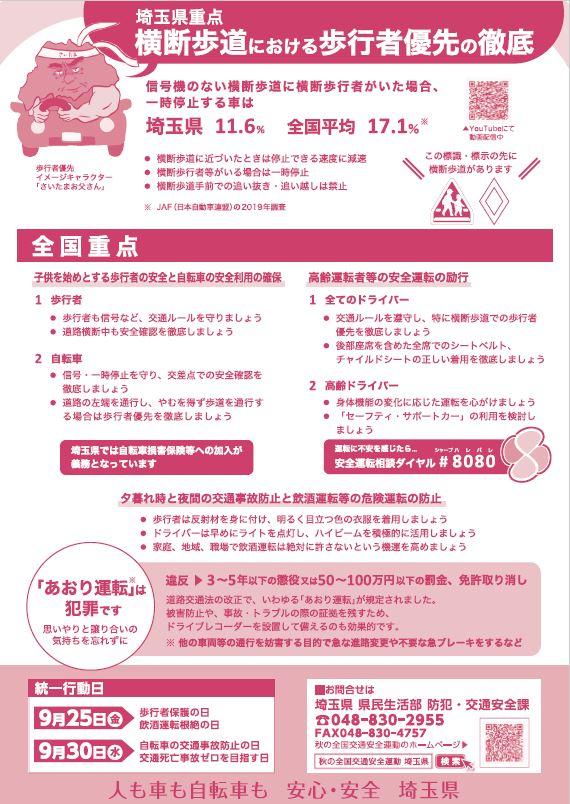 秋の交通安全運動裏(20200921)