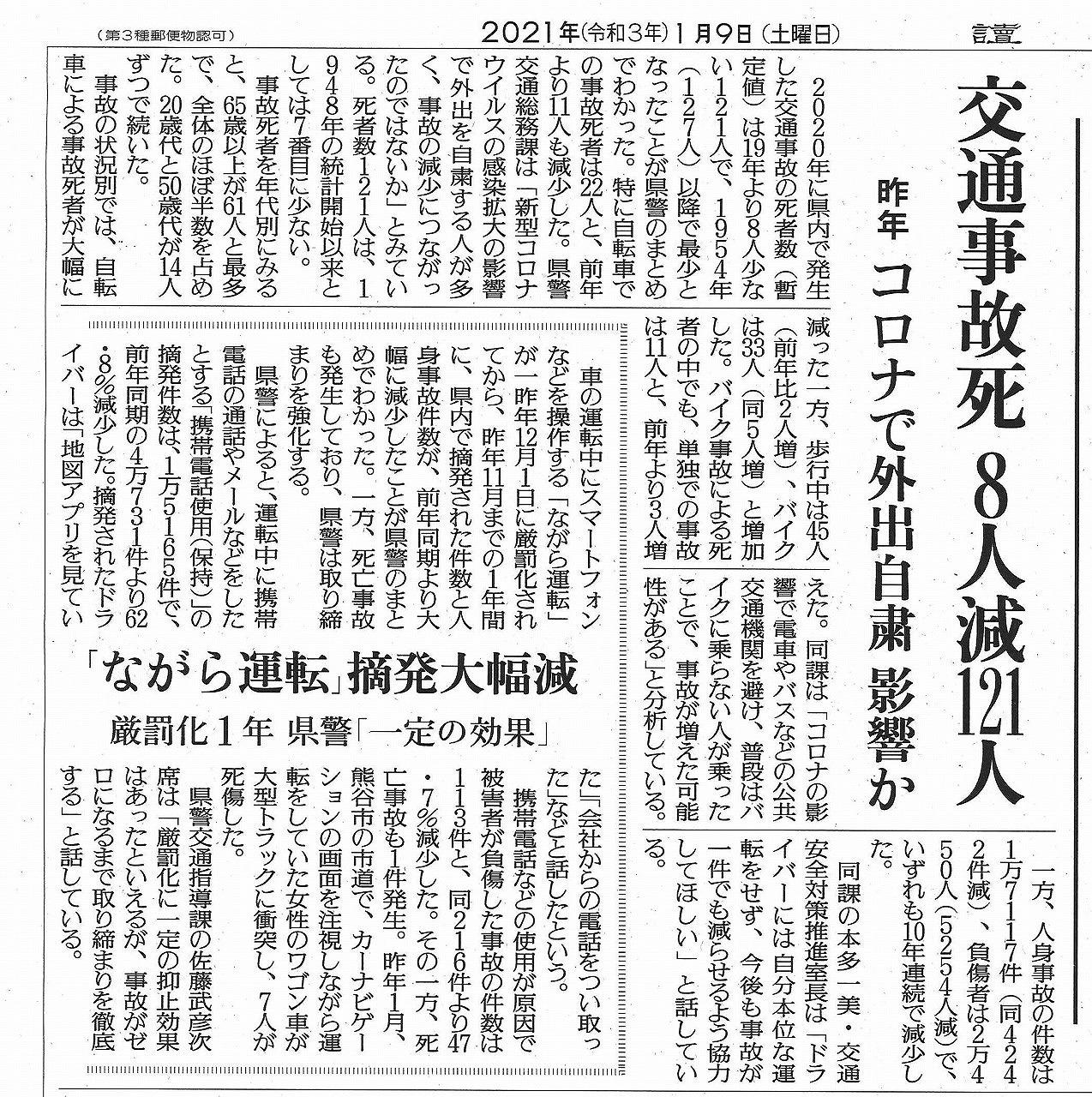 2020年埼玉県内の交通事故記事