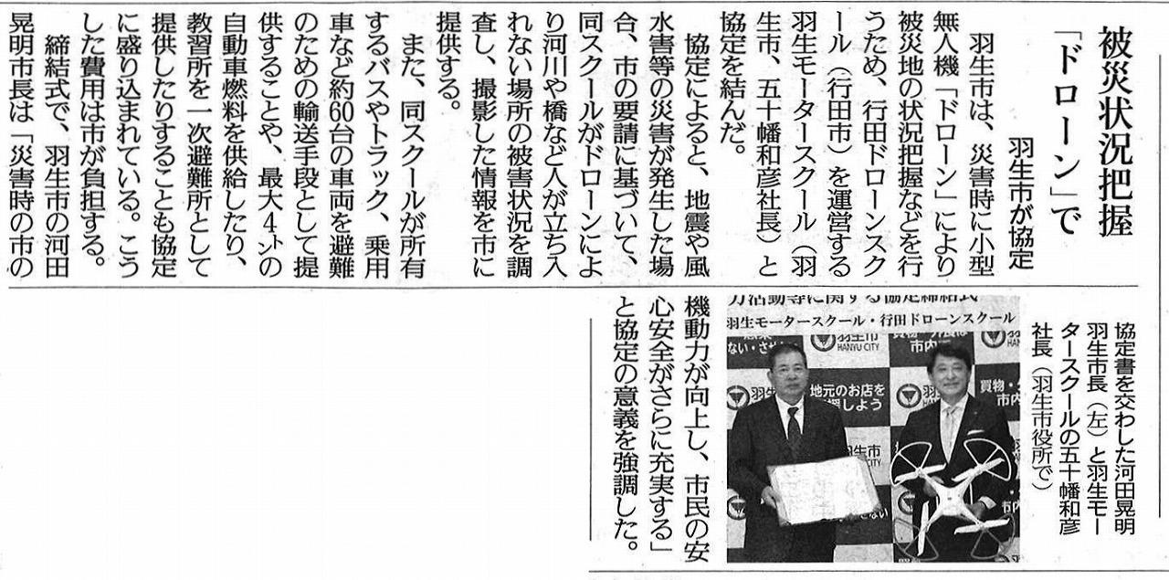 ※読売新聞朝刊地域面(2021年5月2日付)羽生市との災害協定