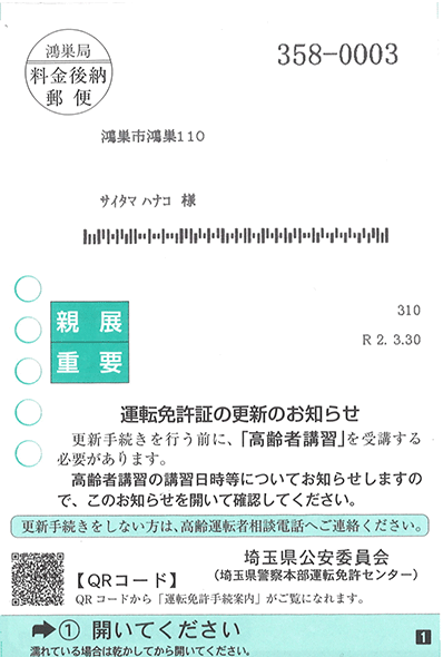 高齢 埼玉 講習 県 者