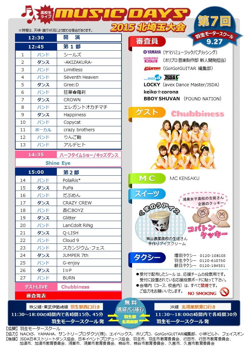 高校生ライブ MUSIC DAYS 2015 北埼玉大会 プログラム