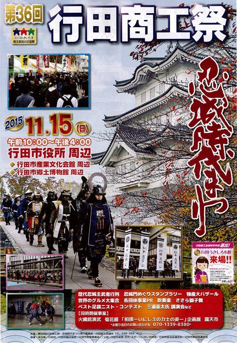 忍城時代まつり(2015)