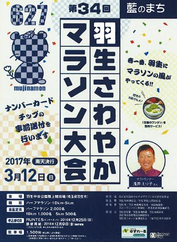 hanyu-sawayaka-marathon-2017-img-01
