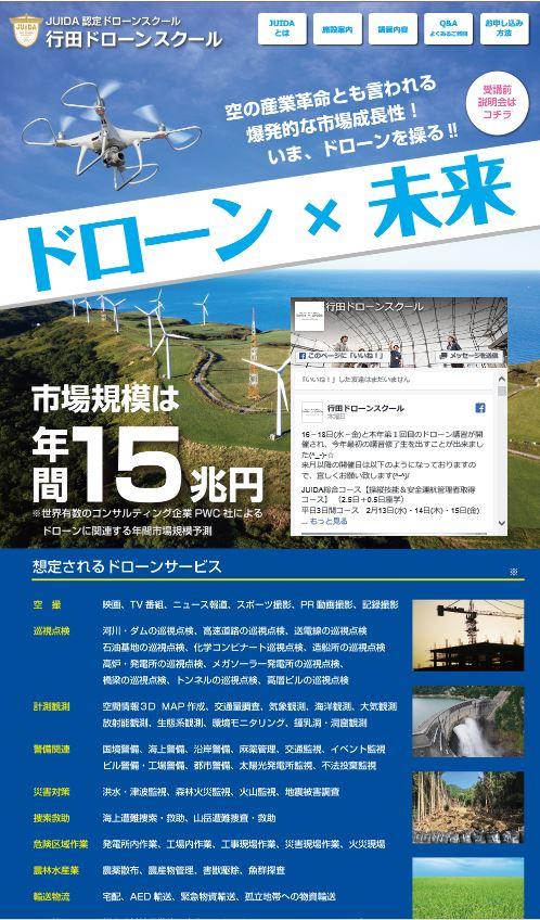 行田ドローンスクールHP(20190111)