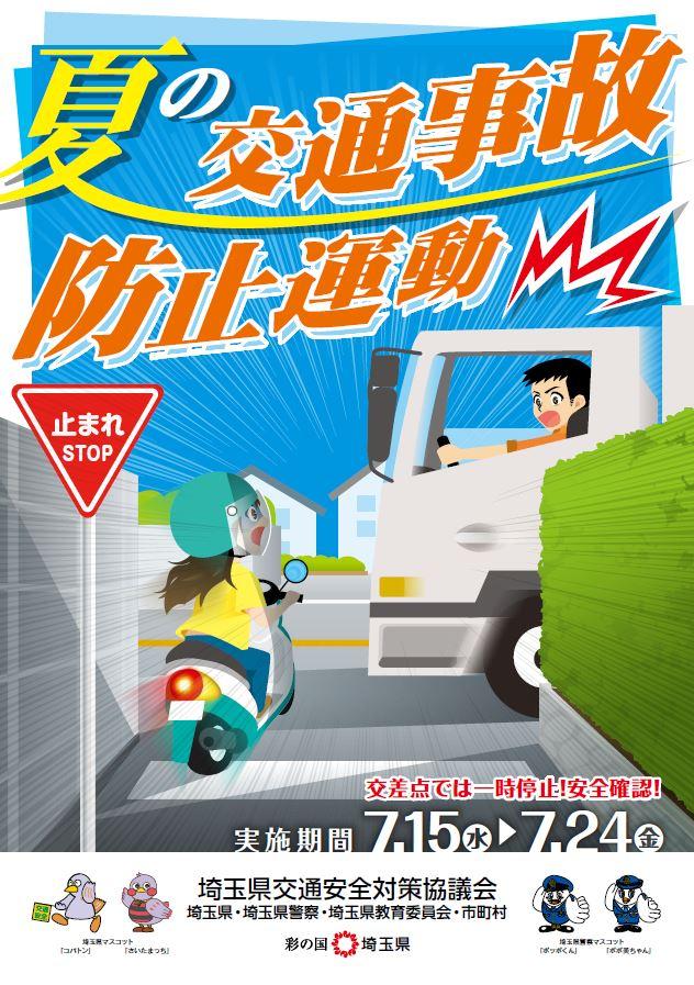 夏の交通安全運動2020表