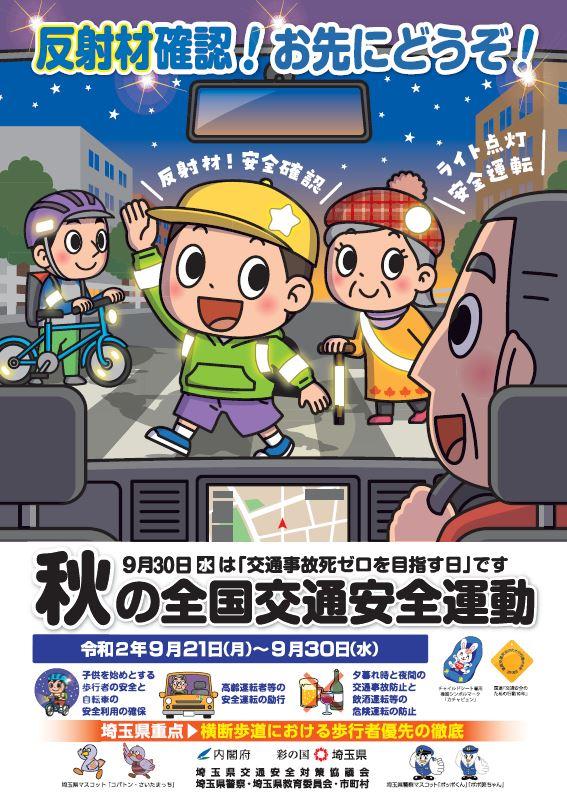 秋の交通安全運動表(20200921)