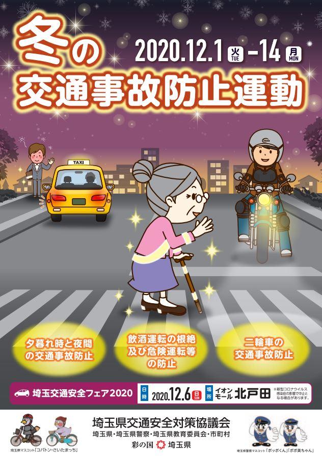 冬の交通安全運動2020表. JPG